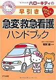 ハローキティの早引き急変・救急看護ハンドブック (HELLO KITTY NATSUMESHA NURSE)