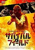 サバイバル・フィールド [DVD]