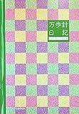 Amazon.co.jp万歩計日記(中綴じ)