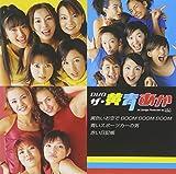 DVDザ・黄青あか[DVD]