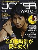 Men's JOKER WATCH vol.2 (ベストスーパーグッズシリーズ・39)