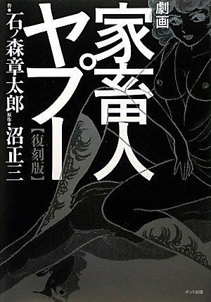 劇画家畜人ヤプー【復刻版】