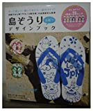 島ぞうり手彫りデザインブック(26cm) ([バラエティ])