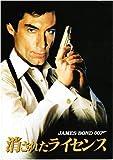 シネマUSEDパンフレット『007/消されたライセンス』☆映画中古パンフレット通販☆