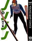 ノノノノ 12 (ヤングジャンプコミックスDIGITAL)