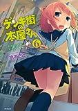デンキ街の本屋さん 6 (コミックフラッパー)