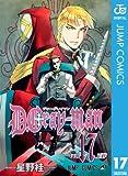 D.Gray-man 17 (ジャンプコミックスDIGITAL)