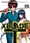XBLADE + -CROSS-(8)<完> (シリウスコミックス)