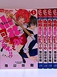 小林が可愛すぎてツライっ!! コミック 1-5巻セット (フラワーコミックス)