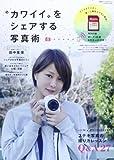 """""""カワイイ""""をシェアする写真術 (別冊ステレオサウンド)"""