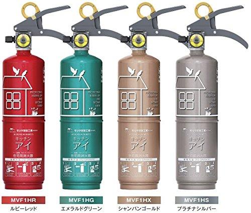 モリタ宮田工業 キッチンアイ 住宅用消火器 MVF1H   蓄圧式 1.0L (プラチナシルバー)