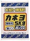 【大容量】 カネヨ石鹸 業務用洗濯用粉末洗剤 5kg