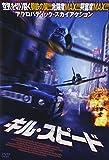 キル・スピード[DVD]