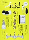 nid vol.31 (Musashi Mook) [ムック] / エフジー武蔵 (刊)
