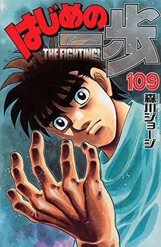 はじめの一歩(109) (講談社コミックス)