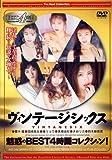 ヴィンテージ シックス [DVD]