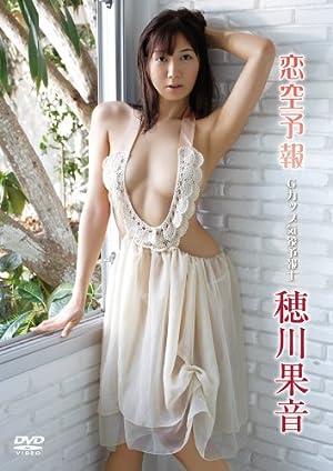 穂川果音/恋空予報~Gカップ気象予報士~ [DVD]