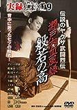 実録 鯨道9 [DVD]