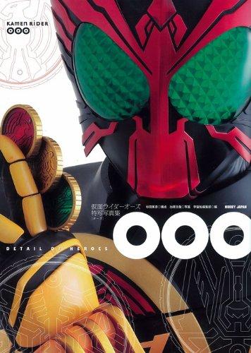 DETAIL OF HEROES仮面ライダーオーズ/000特写写真集「000(オーズ)」