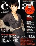 eclat (エクラ) 2011年 12月号 [雑誌]
