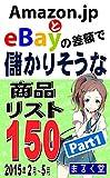 Amazon.jpとebayの差額で儲かりそうな商品リスト150 Part1 2015年2月?5月