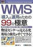 図解入門ビジネス WMS導入と運用のための99の極意―物流改善、物流効率化「超」実践マニュアル (How‐nual Business Guide Book)