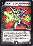 デュエルマスターズ DM14-028-R 《デモニック・プロテクター》