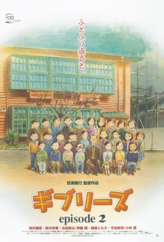 Studio Ghibli Work Poster Collection 150 Piece Mini Puzzle GHIBLIES episode 2 150-G38