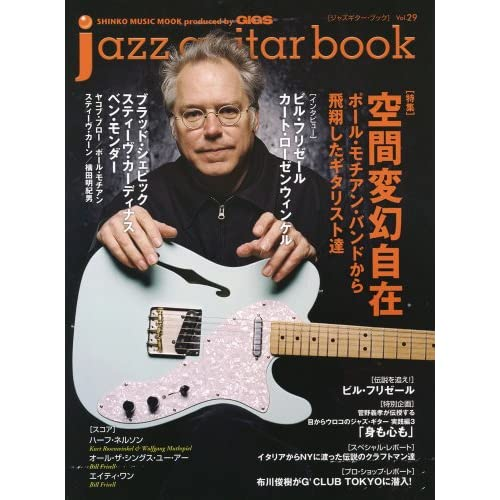jazz guitar book[ジャズ・ギター・ブック] Vol.29 (シンコー・ミュージックMOOK)