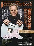 jazz guitar book[ジャズ・ギター・ブック] Vol.29 (シンコー・ミュージックMOOK) [ムック] / シンコーミュージック・エンタテイメント (刊)