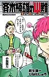 斉木楠雄のΨ難 EXTRA STORY OF PSYCHICS (ジャンプジェイブックスDIGITAL)