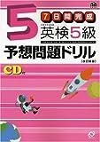 7日間完成 英検5級予想問題ドリル (旺文社英検書)
