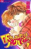 眠れぬ夜はノックして(1) (フラワーコミックス)