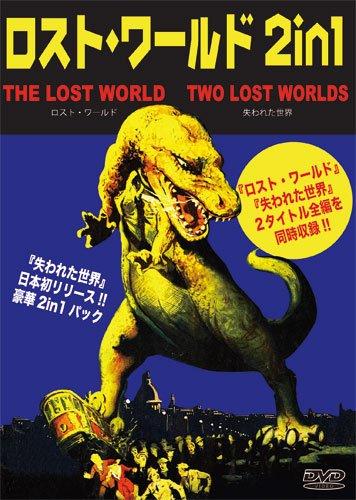 ロスト・ワールド 2in1 [DVD]