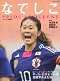 なでしこ PRIDE OF QUEENS
