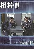 相棒Season15-2『チェイン』を観ました〜。