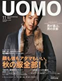 uomo (ウオモ) 2012年 11月号 [雑誌]