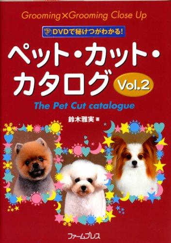 ペット・カット・カタログ vol.2―DVDで秘けつがわかる!
