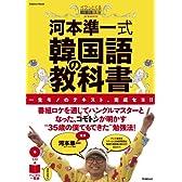 河本準一式韓国語の教科書 (Gakken Mook)