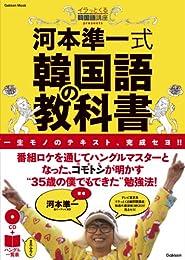 河本準一式韓国語の教科書 (学研ムック)