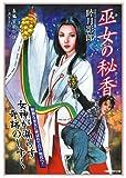 巫女の秘香  / 睦月 影郎 のシリーズ情報を見る