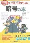 トコトンやさしい暗号の本 (B&Tブックス—今日からモノ知りシリーズ)