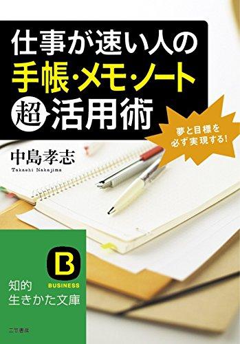 仕事が速い人の「手帳・メモ・ノート」超活用術 知的生きかた文庫