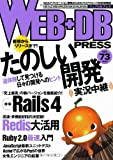 WEB+DB PRESS Vol.73 -