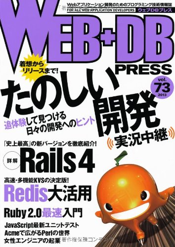WEB+DB PRESS Vol.73