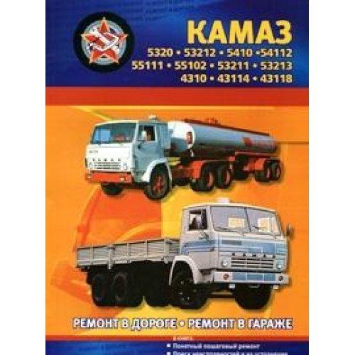 Avtomobili KAMAZ. Modeli: 5320; 53212; 5410; 54112; 55111; 55102; 53211; 53213; 4310; 43114; 43118. Prakticheskoe rukovodstvo