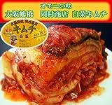 「岡村商店」白菜キムチ