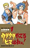 ウダウダやってるヒマはねェ! 1 (少年チャンピオン・コミックス)