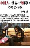 中国人、世界で爆買い ウラのウラ (谷崎光 電子文庫)