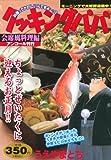 クッキングパパ 会席風料理編 アンコール刊行 (講談社プラチナコミックス)